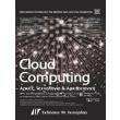 cloud computing arxes texnologia kai arxitektoniki photo