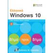 ellinika windows 10 bima pros bima photo