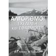 algorithmoi sxediasi kai efarmoges photo