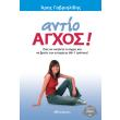 antio agxos photo