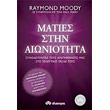 maties stin aioniotita photo
