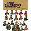 i istoria tis byzantinis aytokratorias b tomos photo
