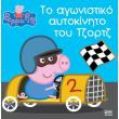 peppa to goyroynaki to agonistiko aytokinito toy tzortz photo