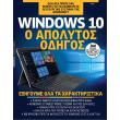 windows 10 o apolytos odigos photo