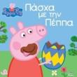 peppa to goyroynaki pasxa me tin peppa photo