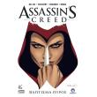 assassins creed baptisma pyros photo