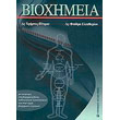 bioximeia photo