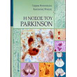 i nosos toy parkinson photo