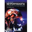 neyropsyxologia egkefalos kai symperifora photo
