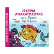 magika paramythia i kyria anakatosoyra kai i gorgona photo