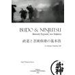 budo and ninijutsu tomos 1 basikes texnikes toy taijutsu photo