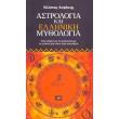 astrologia kai elliniki mythologia photo