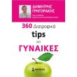 360 diatrofika tips gia gynaikes photo