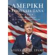 ameriki spoydaia xana photo