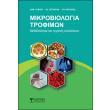 mikrobiologia trofimon photo