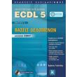 ecdl 5 enothta 5 baseis dedomenon access 2007 photo