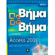 elliniki microsoft access 2010 bima bima photo