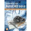 eisagogi sto autocad 2015 photo