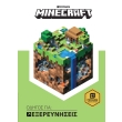 minecraft odigos gia exereyniseis photo