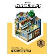 minecraft odigos gia dimioyrgies photo
