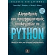 algorithmiki kai programmatismos ypologiston se python photo