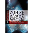 zoi se alloys kosmoys photo