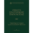 themata esoterikis pathologias photo