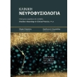 kliniki neyrofysiologia photo