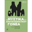 ta mystika toy apotelesmatikoy gonea photo