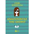 anazitontas tin ontrey photo