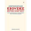 exoysies ektos elegxoy photo
