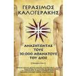 anazitontas toys 30000 athanatoys toy dios photo