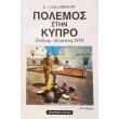polemos stin kypro photo