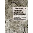 texnologia xylinon domikon kataskeyon photo