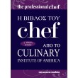 i biblos toy chef photo