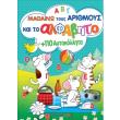 mathaino toys arithmoys kai to alfabito me 110 aytokollita photo
