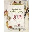 imerologio kalotyxias 2018 photo