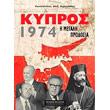 kypros 1974 i megali prodosia photo