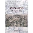 byzantio oi sympolites photo