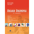 oikiaki oikonomia b gymnasioy photo