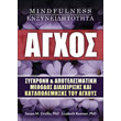 agxos mindfulness ensyneiditotita photo