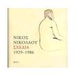 nikos nikolaoy sxedia 1929 1986 photo