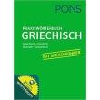 pons praxiswoerterbuch griechisch tsepis photo