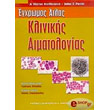 egxromos atlas klinikis aimatologias photo