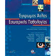 egxromos atlas esoterikis pathologias photo