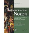 pathofysiologia noson photo