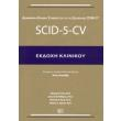 scid 5 cv ekdoxi klinikoy photo