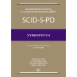 scid 5 pd synenteyxi photo