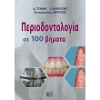 periodontologia se 100 bimata photo
