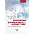 stratigiko biomixaniko marketingk photo
